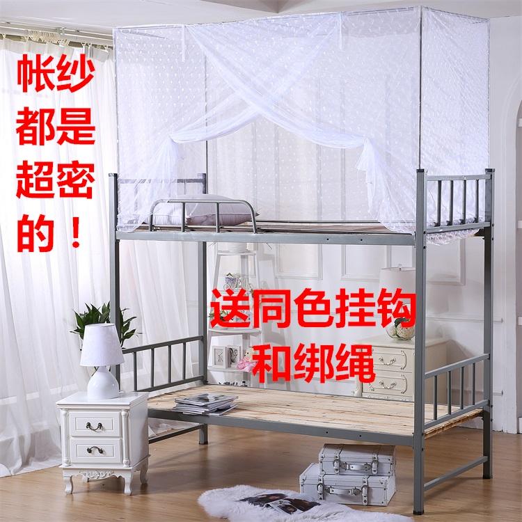 学校学生蚊帐方顶蚊帐上铺下铺铁架床宿舍寝室单人床1米1.2米1.5