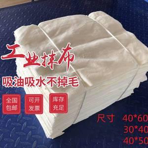 擦机布全棉工业白色尺寸吸水布料