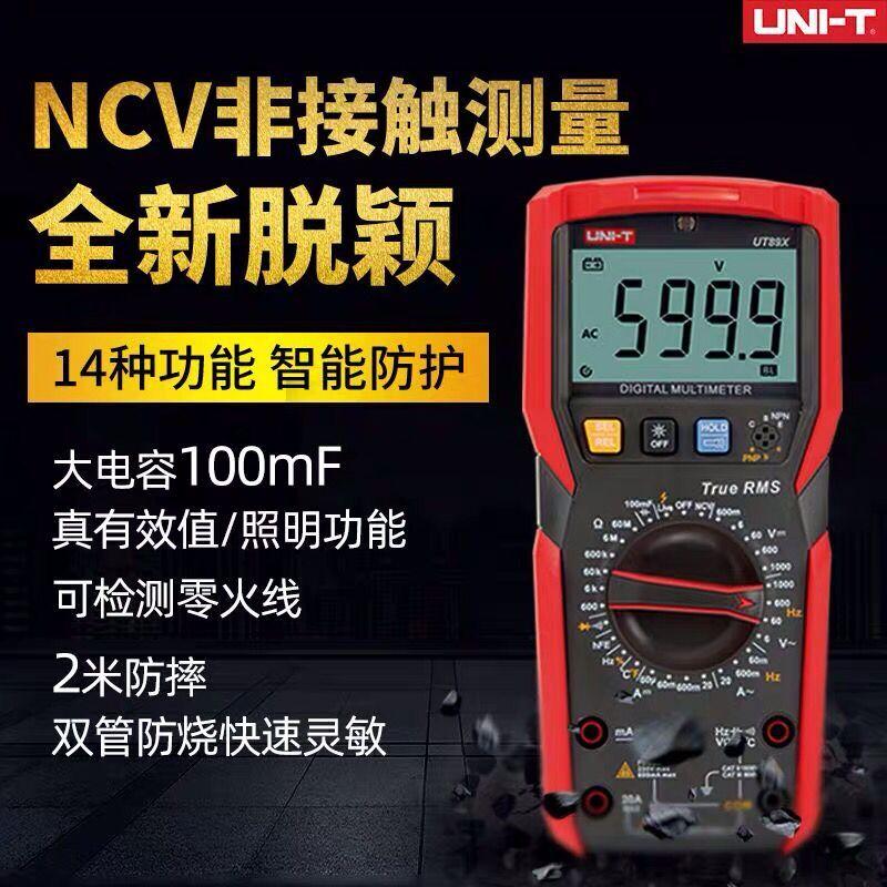 优利德UT89X/XD万用表数字高精度防烧电工全自动智能多功能万能表
