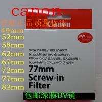 佳能原装UV滤镜 58 67 77mm 80D 6D 5D24-70 24-105 70-200保护镜