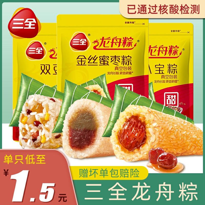 三全龙舟粽子甜味粽豆沙蜜枣八宝粽端午真空散装礼品盒早餐半成品