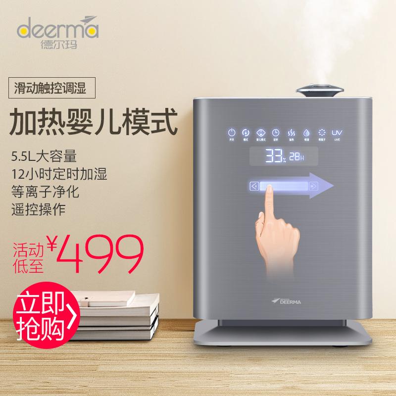 德尔玛加湿器家用静音卧室孕妇婴儿加热空气加湿器大容量智能恒湿