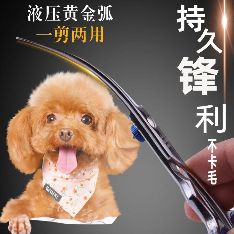宠物剪刀剪毛剪刀美容剪刀狗狗剪毛剪子泰迪修毛家用套装用品专业