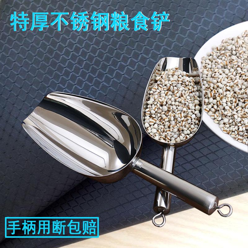 食品级加厚冰铲不锈钢冰铲食品铲子面粉茶叶多用铲饲料铲爆米花铲