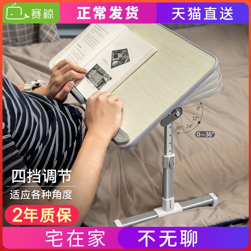 赛鲸床上电脑做桌书桌小桌子放床上的看书宿舍可调节升降上铺大学生家用折叠懒人笔记本支架寝室学习写字神器