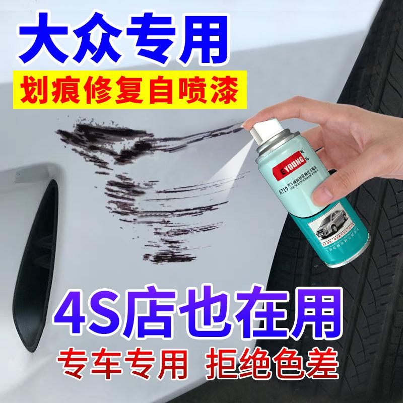 大众速腾朗逸补漆笔汽车专用划痕修复神器自喷漆雅致白极地白黑色