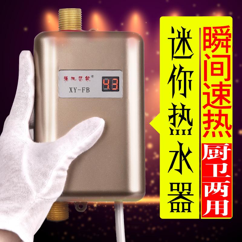 电热水器小型速热厨宝热水宝厨房挂式水龙头即热式家用出水加热器