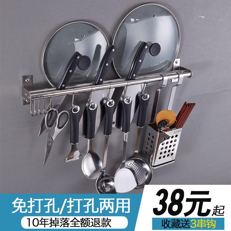 不锈钢厨房壁挂式墙上免打孔挂钩