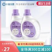 十月天使婴儿植物洗衣液1.3kg*2瓶装宝宝专用洗衣液儿童衣物清洗