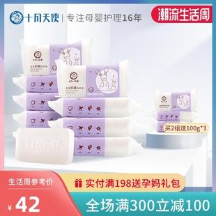 十月天使宝宝抑菌洗衣皂婴幼儿肥皂新生尿布皂bb去渍皂200G10块