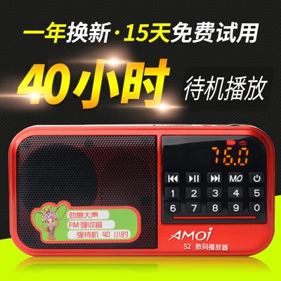 夏新S2收音机老年人收音机老人便携式小音箱迷你插卡袖珍式低音炮