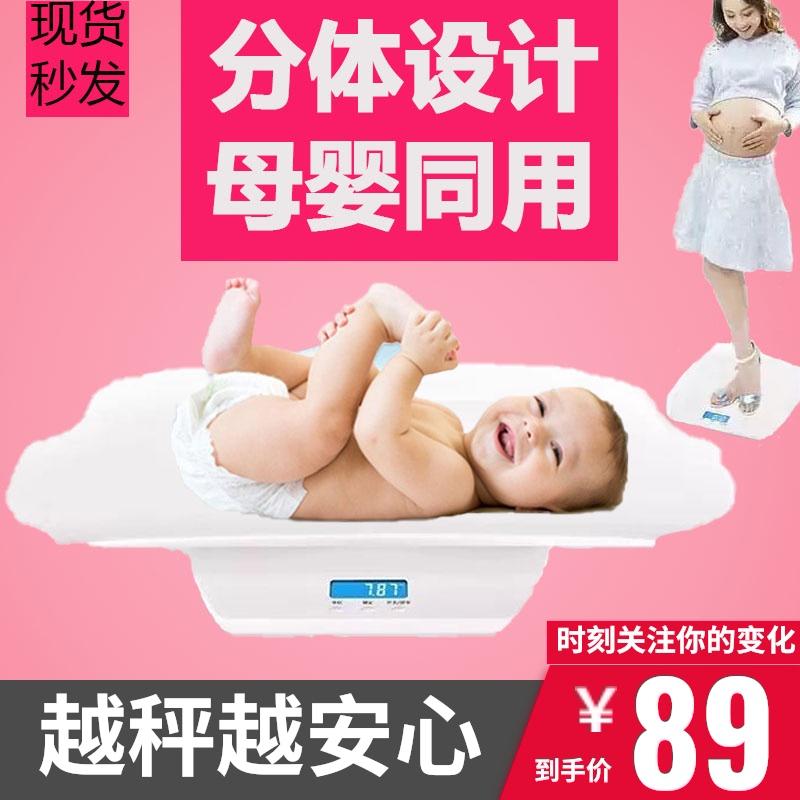 Электронные весы для новорожденных Артикул 597638291369