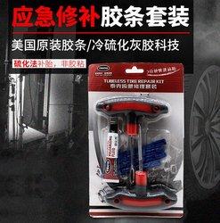 泰克补胎套装工具真空胎补胎胶条冷补汽车应急修补套装补胎神器