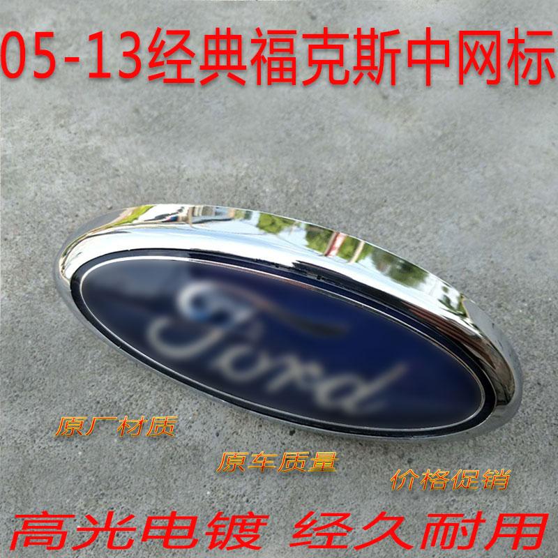 前福特标志1009款前中网标志中网标后车标福特标1305经典福克斯