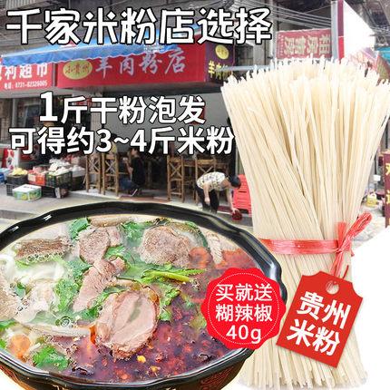 贵州特产正宗干米粉米线4kg 遵义羊肉粉手工散装细米粉干中粗粉条