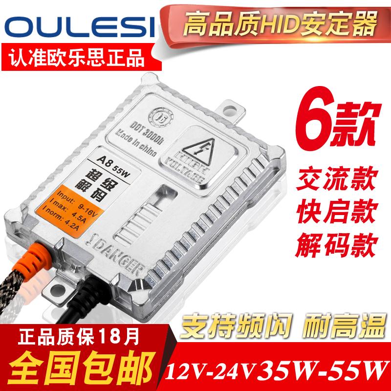 歐樂思氙氣燈快啟交流安定器汽車一秒啟動解碼12V24V35W55W疝氣燈