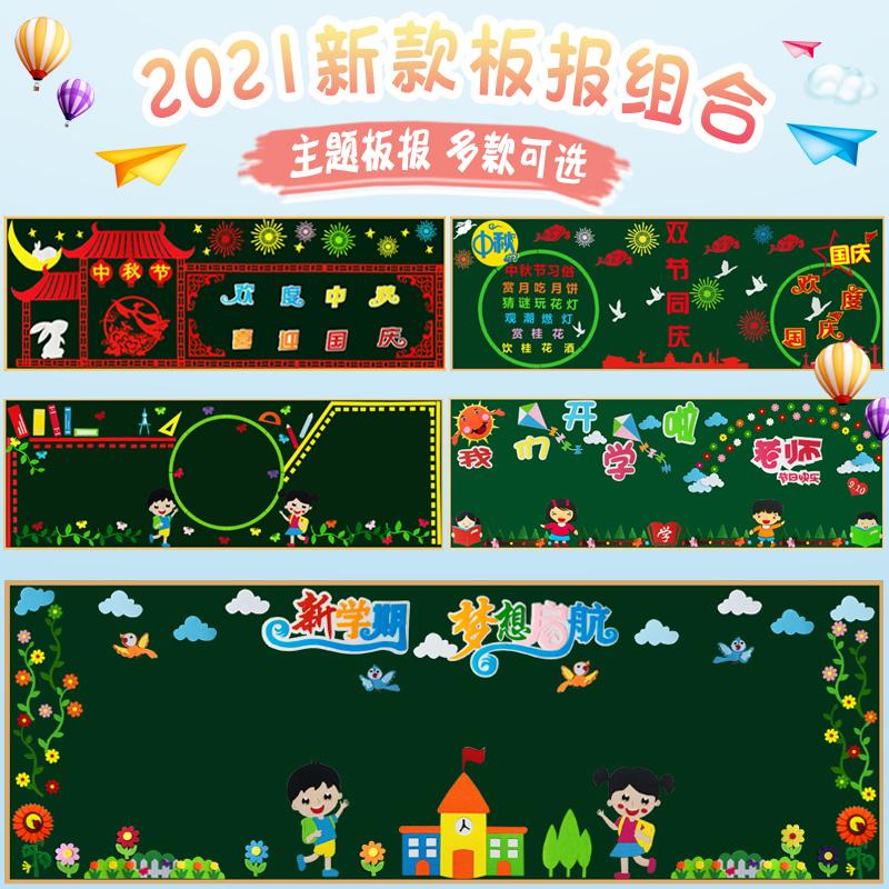 中小学教室黑板报布置幼儿园装饰组合用品开学班级文化墙主题墙贴