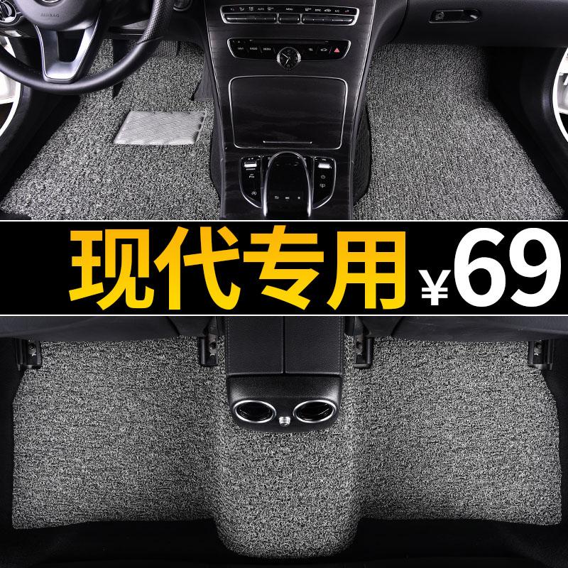 北京现代2010款悦动汽车脚垫09伊兰特04-06老款2018专用07年2011