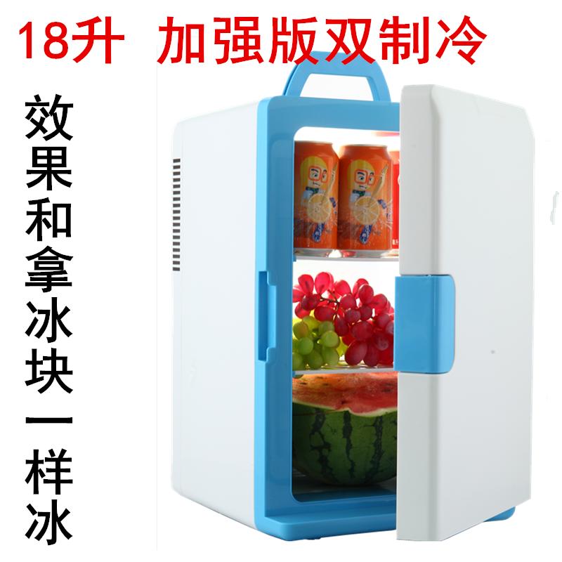 288.00元包邮18l双制冷车载迷你小型家用小冰箱