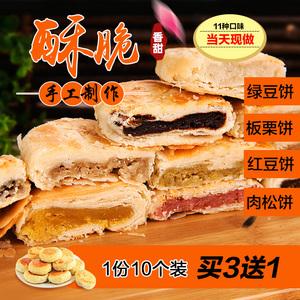 湖北荆门特产矮子手工板栗肉松饼
