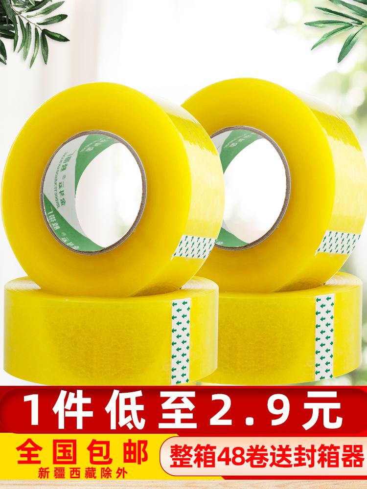 透明胶带窄封口胶条扎口胶布胶纸带封口胶宽2/2.5/3cm淘宝黄胶带