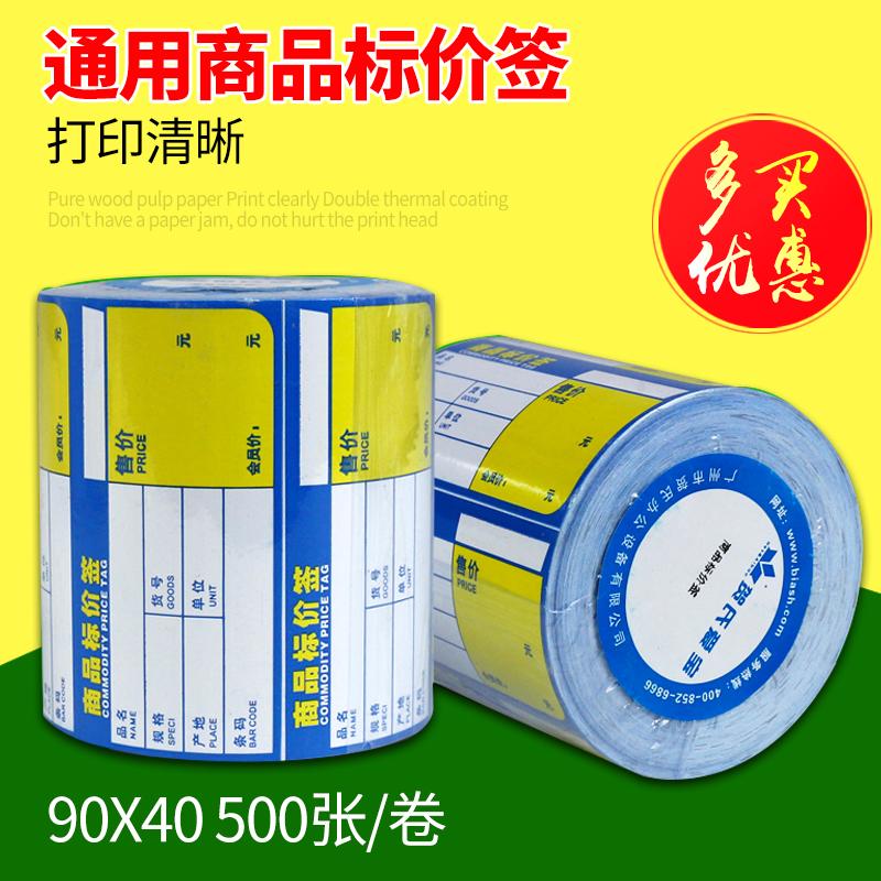 贺氏爱宝90*40*500商品标价签 彩色条码标价签打印纸 超市物价签