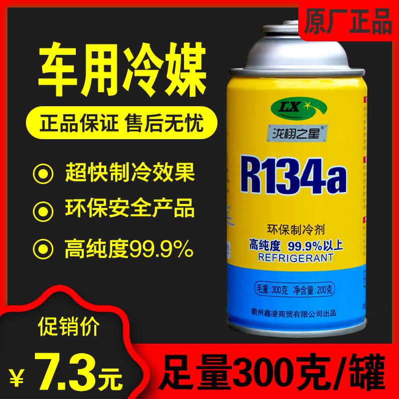 冷媒R134a环保雪种冷媒汽车空调制冷剂无氟利昂小车货车通用300g