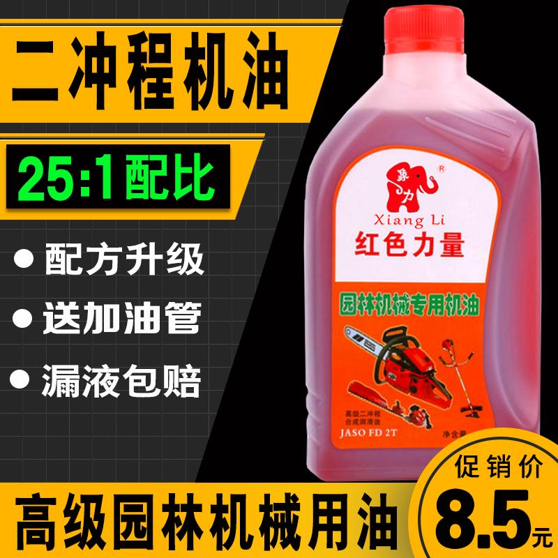 红色油锯机油二冲程专用割草机园林机械专用机油2t机油燃烧油摩托