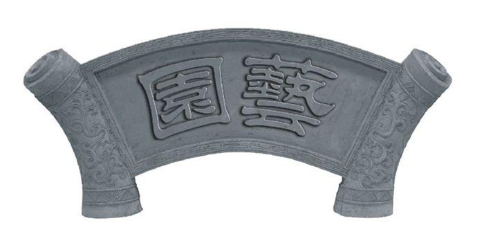 定制门头字牌唐语砖雕仿古中式古建材料浮雕摆件四合院照壁影壁