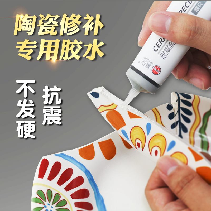 粘瓷器专用胶水陶瓷胶粘剂裂缝修补紫砂壶粘得牢防水强力万能胶水