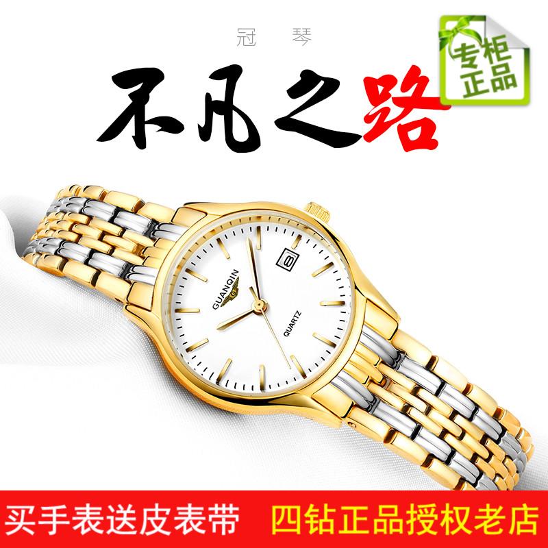 正品品牌冠琴情侣手表商务时尚潮流防水石英表一对超薄钢带男女表