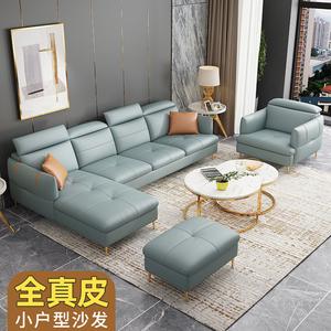 北欧轻奢真皮沙发简约小户型客厅皮沙发三人位转角123组合小沙发