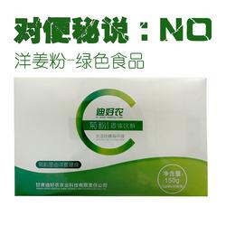 菊粉正品 养生堂 迪好农膳食纤维益生元 正品 菊芋粉固体饮料150g