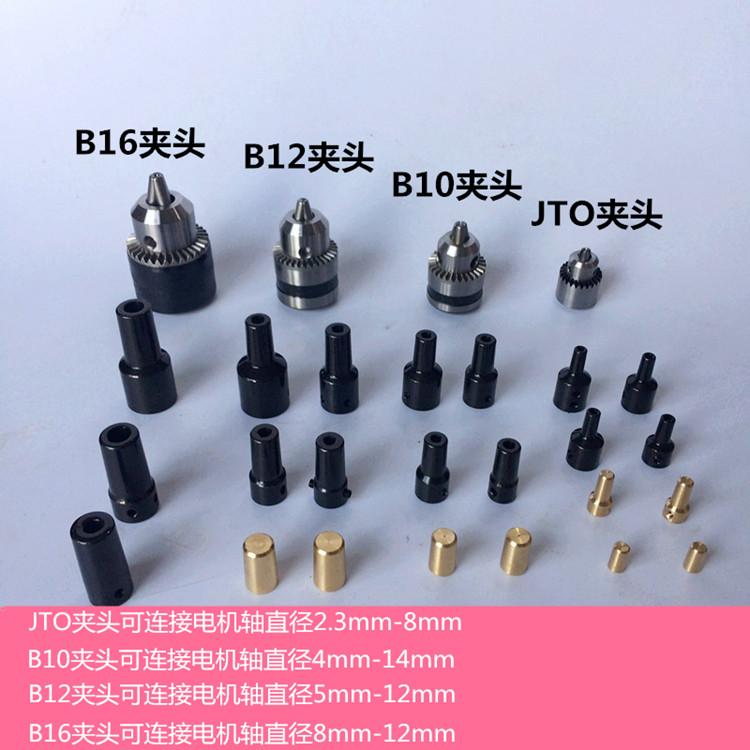 JTO/B10/B12/B16微型台钻夹头连接套打孔机电钻夹头锥度台磨配件
