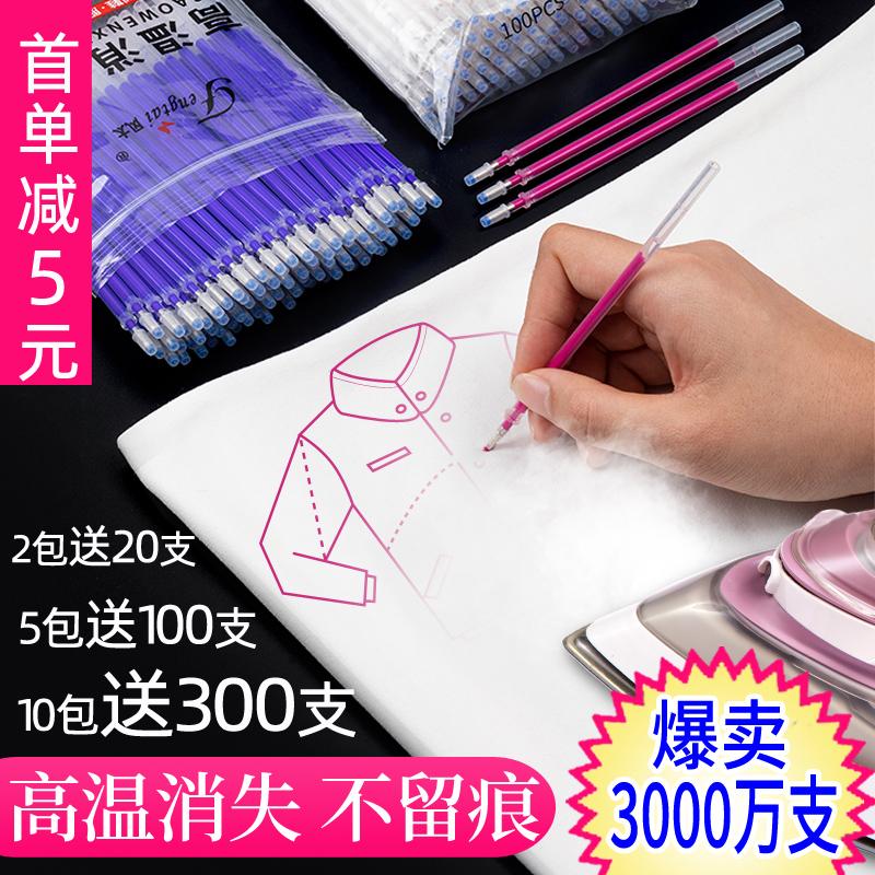 高温消失笔 服装专用 热消笔布料皮革褪色笔退色消色点位笔芯正品