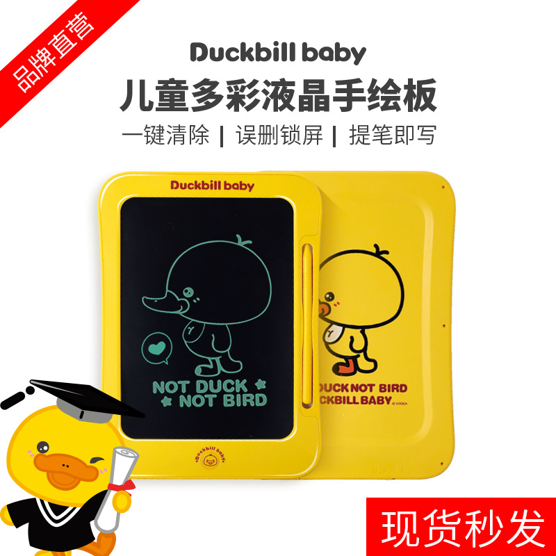 甄潮鸭嘴兽儿童液晶画板 宝宝lcd电子涂鸦绘画手写板小黑板开窗盒