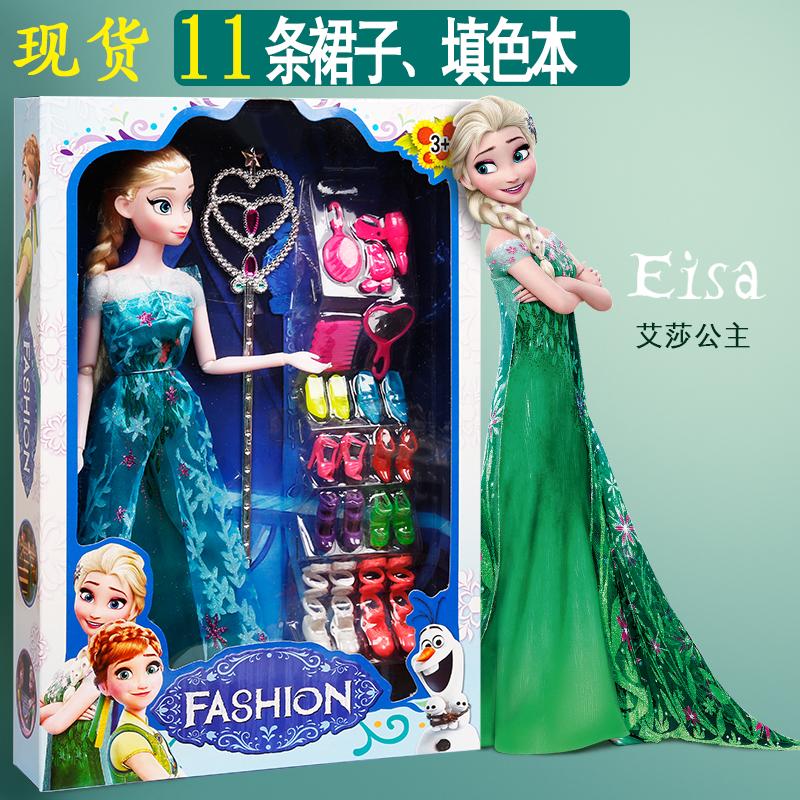 冰雪奇缘玩具爱莎公主娃娃套装儿童玩具女孩安娜爱沙公主艾莎娃娃
