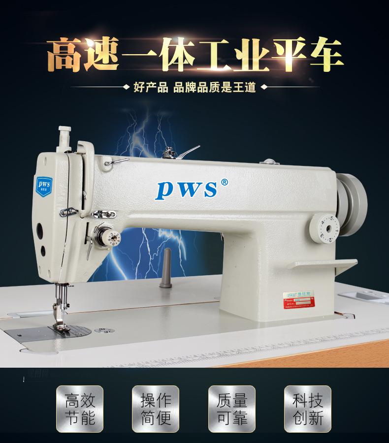 家用窗帘平车缝纫机工业高速平缝机针织机电动标准款脚踏针车机器