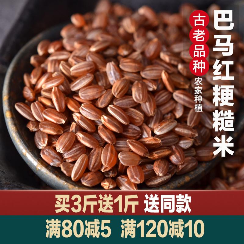 2018新大米广西红粳糙米健身糙米饭农家自种胚芽米粗杂粮玄米1斤