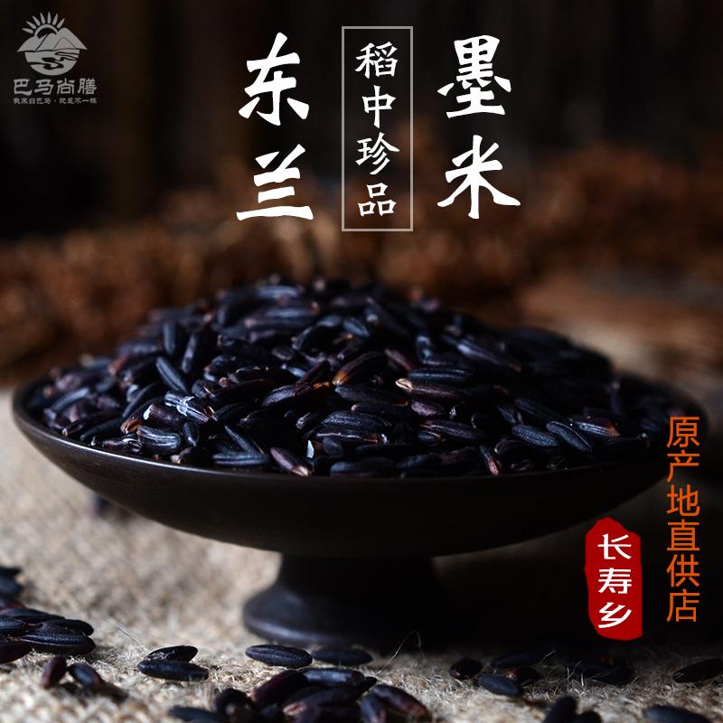 广西东兰墨米月子米血糯米农家自产黑糯米五谷杂粮2019年新米5斤