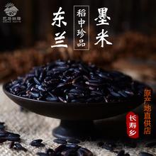 广西东兰墨米月子米血糯米农家自产黑糯米五谷杂粮2018年新米5斤