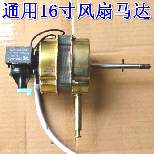 新A特价16寸 18寸台扇落地电风扇配件马达 通用落地扇铜线风扇电