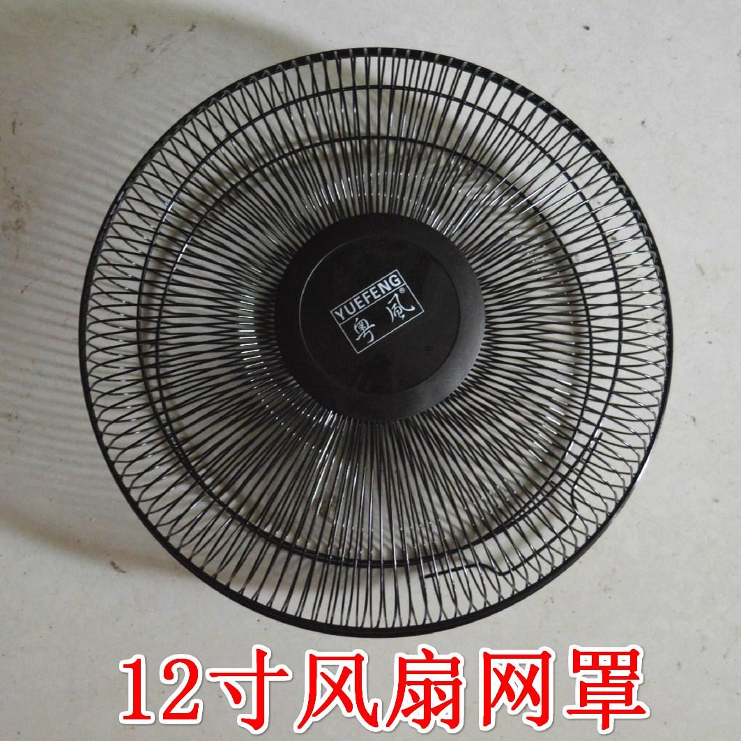 新A通用十二寸电风扇配件12寸落地扇台扇金属网加固前后网罩外网