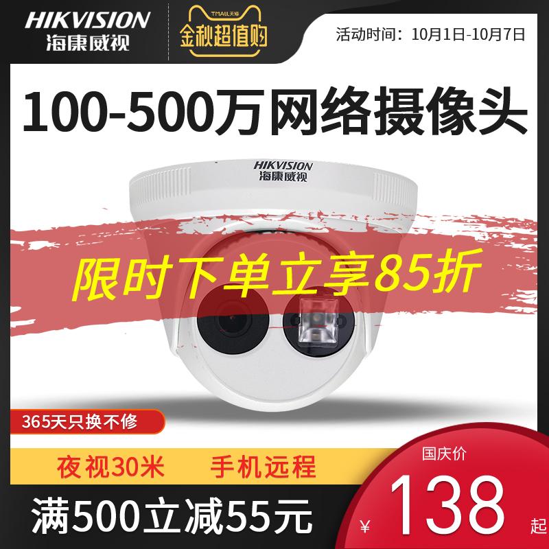 海康威视 网络监控摄像头130/200/500万夜视 高清半球摄像机数字10-24新券