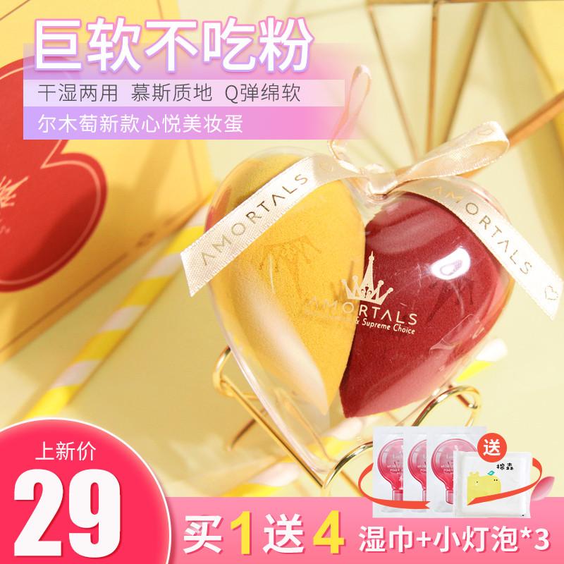 韩国尔木萄爱心美妆蛋超软不吃粉尔木葡心悦海绵化妆彩妆葫芦粉扑
