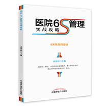 9787511241962光明日报出版社护理学张中南唤醒护理
