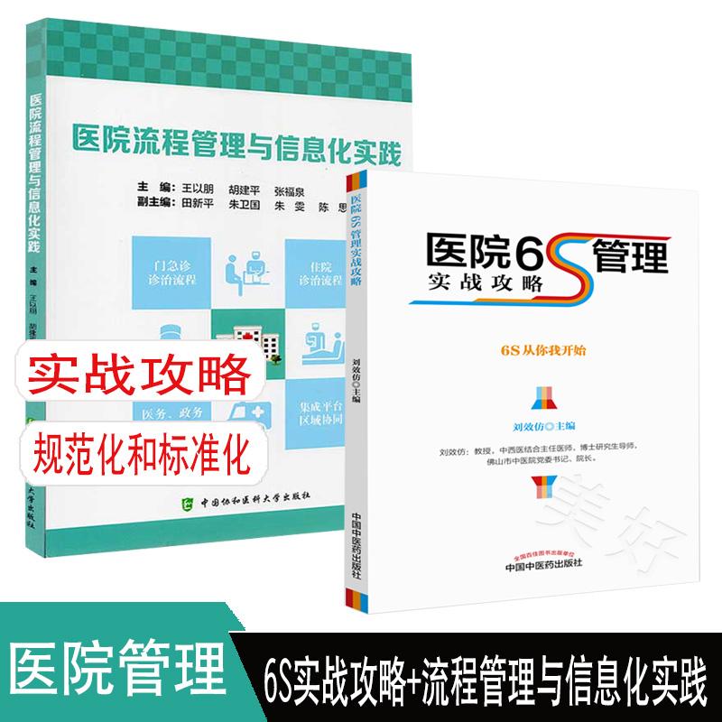 医院6S管理实战攻略+医院流程管理与信息化实践  精细化管理手法医疗服务质量 医院管理 院长手册 精细化医疗 数字化医院  信息化