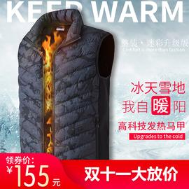 智能发热保温马甲恒温轻便出行移动电源供电电热发热衣服智能控温图片