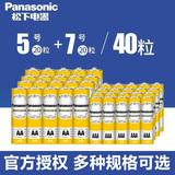 Panasonic 松下 碳性干电池 5号20粒+7号20粒  券后19.9元包邮  可选整盒5号或整盒7号