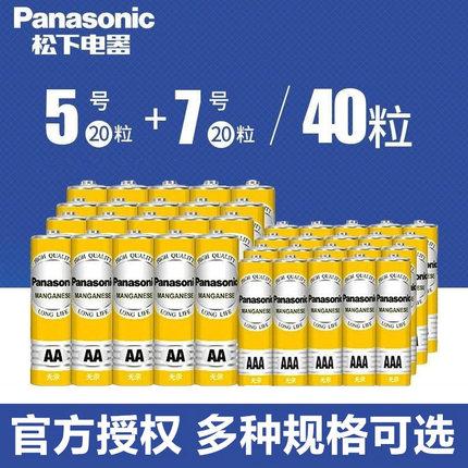 松下电池5号电池7号碳性电池电视空调遥控器钟表aaa五号七号电池40粒玩具挂钟鼠标话筒一次性干电池1.5V批发